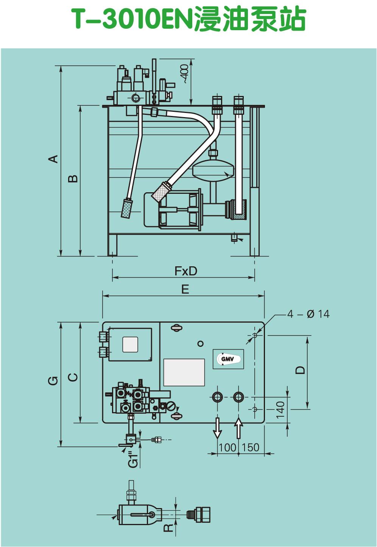 T-3010EN浸油泵站